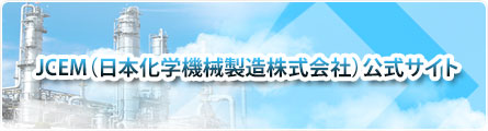 Official website of JCEM (Japan Chemical Engineering and Machinery Co., Ltd)
